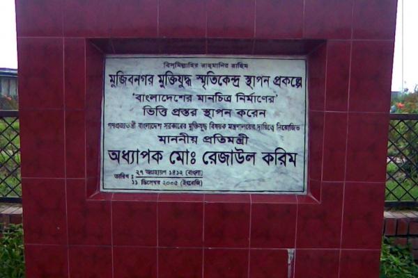 mujibnagar-complex-bangladesh-map-project-open-by-subminister-rajaul-korimBD7D22B1-7916-916F-271A-2EA1CBF41E6A.jpg