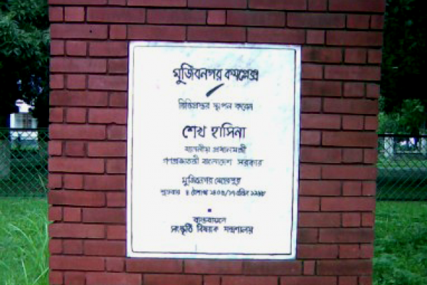 mujibnagar-complex-project-open-by-prime-minister-shaike-hasina-in-17-april-19983D31E955-43E3-9C5C-FD97-913836F165B0.png