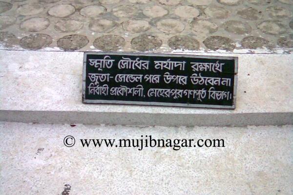 mujibnagar-memorial-monument-63E842C63-996B-7B13-1508-79C06D3AD67B.jpg