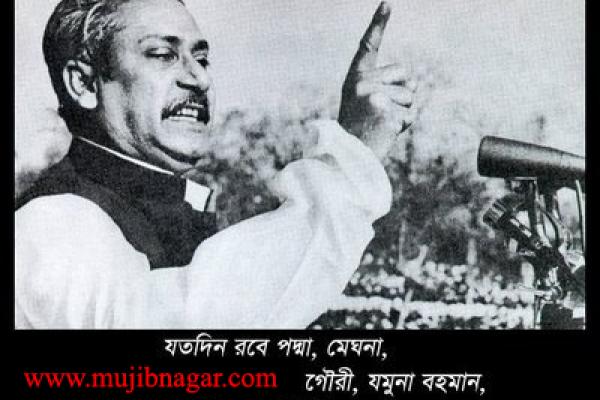 bangabandhu_sheikh_mujibur_rahman_07_march_19713266DC83-0EF7-8386-F594-E4F5D5BFD92F.png