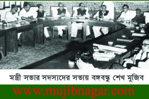 bangabandhu_sheikh_mujibur_rahman_in_bangladesh_liberation_war-ministers46FA4326-6C2D-259B-12A9-2A24C323AF42.jpg