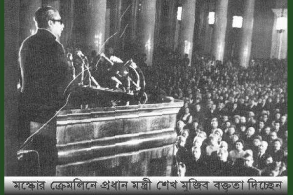 bangabandhu_sheikh_mujibur_rahman_in_bangladesh_liberation_war_1971-29DAEFC92-1048-B899-8EBE-BE0F772B9479.png