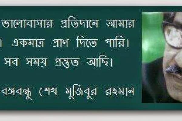 sheikh-mujibur-rahman_003EBFF272E-3657-46E5-7409-1C2D28EBBC0A.jpg